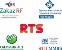 Аккредитация на электронных торговых площадках ЭТП (Симферополь, Севастополь, КРЫМ)