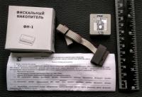 ФИСКАЛЬНЫЙ НАКОПИТЕЛЬ (ФН-1)