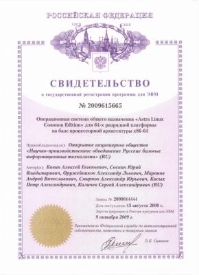 ASTRA LINUX COMMON EDITION, РЕЛИЗ ОРЕЛ, ВЕРСИЯ 2.12